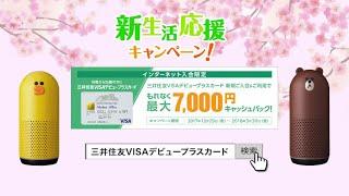 三井住友VISAデビュープラスカード 新生活応援キャンペーン thumbnail