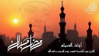« شهر رمضان الذي أنزل فيه القرآن » تلاوة رائعة لآيات الصيام بصوت الشيخ عبد الباسط رحمه الله