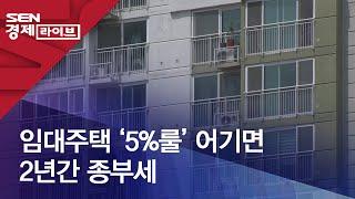 임대주택 '5%룰' 어기면 2년간 종부세