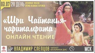 ВРЕМЯ ВЕЛИКИХ ПЕРЕМЕН Владимир Слепцов 75 й эфир 03 07 2020 г