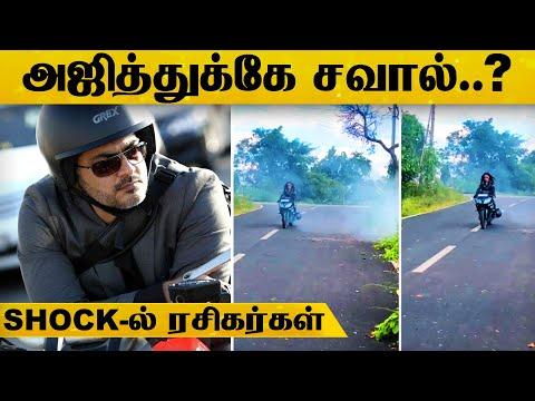 Ajith-க்கே சவால் விடும் பிரபல நடிகையின் Bike Ride - ஆச்சர்யத்தில் ரசிகர்கள்..!   Viral News   Tamil