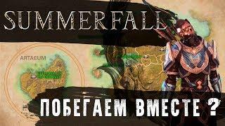Teso: Ивент Summerfall! Поделаем ачивку вместе?? =)