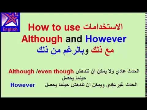 تعلم اللغة الانكليزية مع الاستاذة ايمان-الفرق بين The difference between Although &However