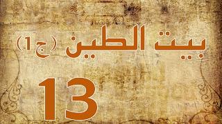 مسلسل بيت الطين الجزء الاول - الحلقة ١٣