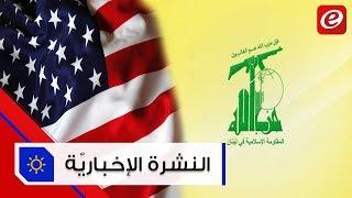 موجز الاخبار: الرئيس عون يوقع مرسوم دعوة الهيئات الناخبة وإجراءات أميركية جديدة على حزب الله