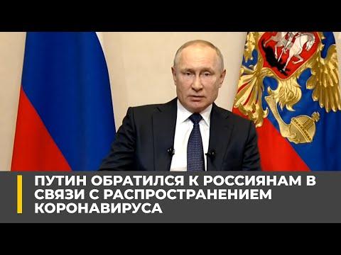 Владимир Путин обратился к россиянам в связи с распространением коронавируса
