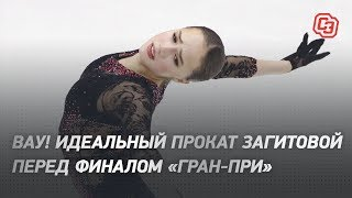 ВАУ Идеальный прокат Загитовой перед финалом Гран при