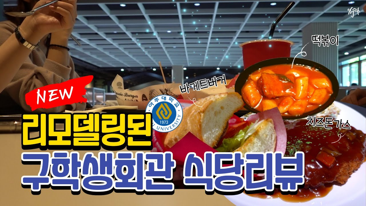 🍔 아주대 새 맛집 발견⁉  NEW 구학생회관 식당 리뷰🥘ㅣ아슐랭 | 아주대학교 홍보대사 AURA