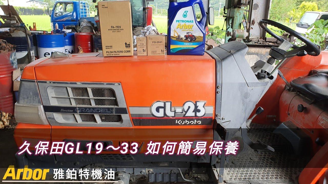 久保田 GL19~33 曳引機 保養介紹 耕耘機 農機 翻土機 中耕機
