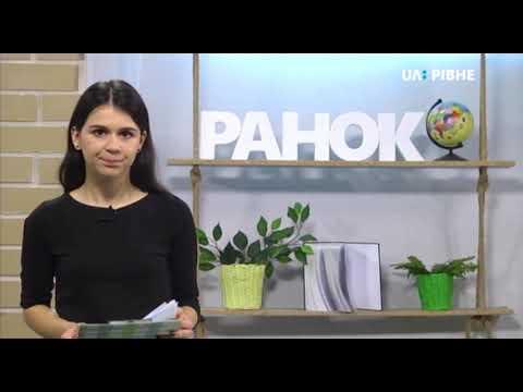 Телеканал UA: Рівне: 19.11.2019. Новини. 07:30