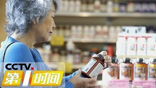 《第一时间》 20190806 2/2  CCTV财经