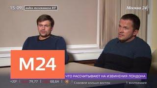 Смотреть видео Петров и Боширов заявили, что британские власти сломали им жизнь - Москва 24 онлайн