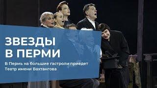 В Пермь на большие гастроли приедет Театр имени Вахтангова