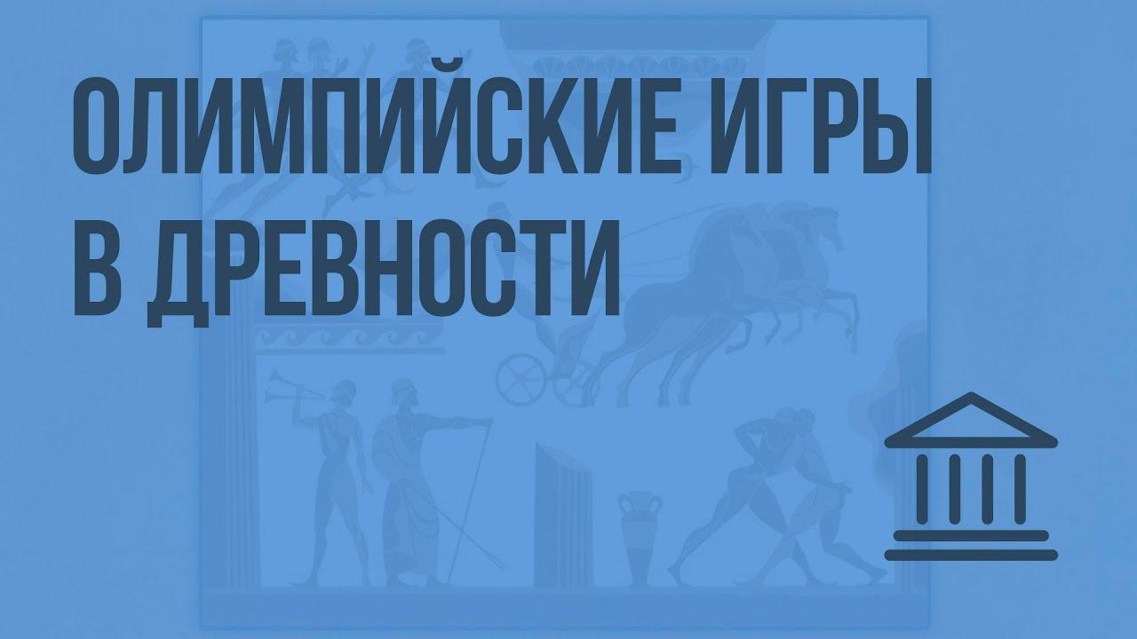Олимпийские игры в древности. Видеоурок по Всеобщей истории 5 класс