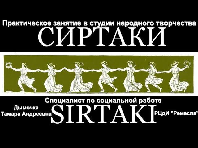 """Дистанционное обучение. Практическое занятие в студии народного творчества. """"Танец Сиртаки""""."""