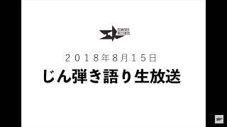 8/15/18 Jin Namahousou