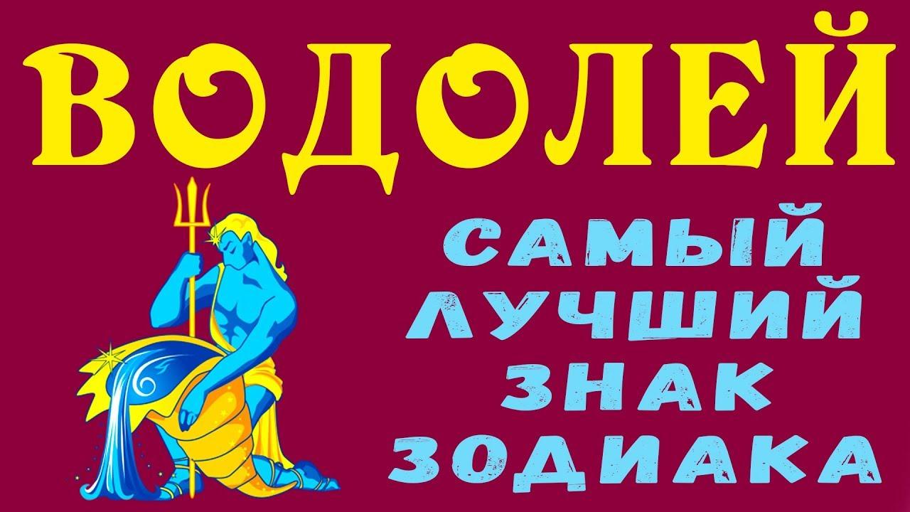 ВОДОЛЕЙ — ЛУЧШИЙ ЗНАК ЗОДИАКА! Идеальный партнер для ЛЮБВИ и БРАКА! Гороскоп Водолей