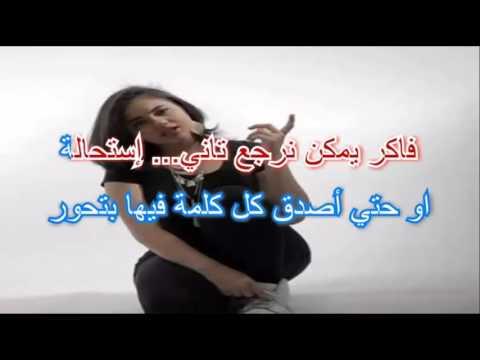 Haheb Tani Karaoke - Wael Nasr ft Zeina ElShazly - كاريوكي هحب تاني By - DJ Muhammed El-Shamii