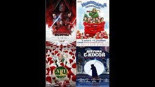 Фильмы которые Вы увидите в кинотеатрах с 14 декабря.