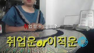 대전 나미언니 타로~★ 취업운.이직운