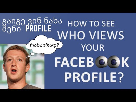Facebook  Visitors როგორ ვნახოთ ვინ ესტუმრა ჩვენს profile-ს