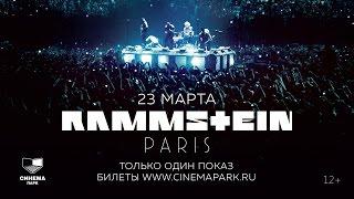 Rammstein Paris фильм концерт в СИНЕМА ПАРК