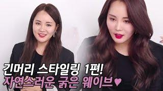 긴머리 여신 웨이브 ♥ 초간단 고데기 하는법, 웨이브 하는법 !!