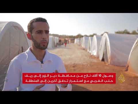 ظروف معيشية صعبة لنازحي دير الزور بريف حلب  - نشر قبل 2 ساعة