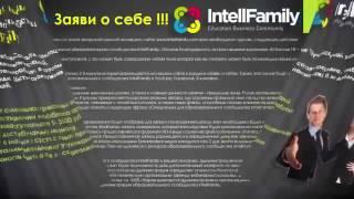IntellFamily - это интеллектуальное сообщество с возможностью дополнительного дохода