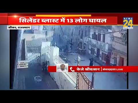 राजस्थान के सीकर में सिलेंडर ब्लास्ट, कई लोग घायल