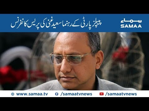 PPP Leader Saeed Ghani Press Conference | SAMAA TV | 05 Sep