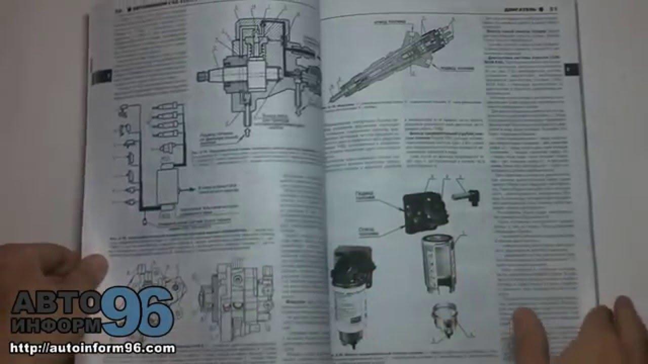 Книга по ремонту ГАЗ 3307 3309