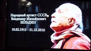 Прощание с Владимиром Зельдиным