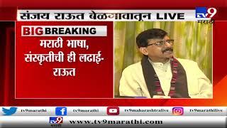 'बेळगाव प्रश्नावर उद्धव ठाकरेंसोबत शरद पवारांनी येडीयुरप्पांशी चर्चा करावी'- संजय राऊत-TV9