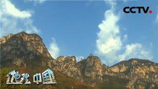 《地理·中国》 20200414 神奇的峡谷| CCTV科教