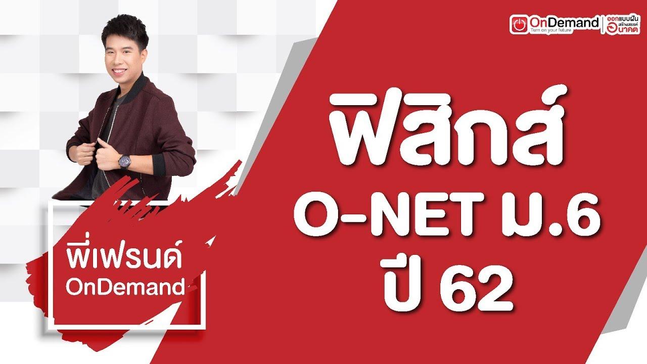 Download ติว O-NET ม.6 - ฟิสิกส์ ปี 62 by พี่เฟรนด์ OnDemand