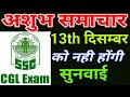 13th December May Not Be The Next Date Of Hearing Of SSC CGL 2017 Supreme Court Case  Update 