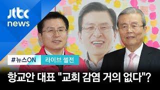 """[라이브썰전 H/L] 김영우 """"교회 감염 거의 없다는 황교안, 선거 땐 얘기 안하는게…"""" / JTBC 뉴스ON"""