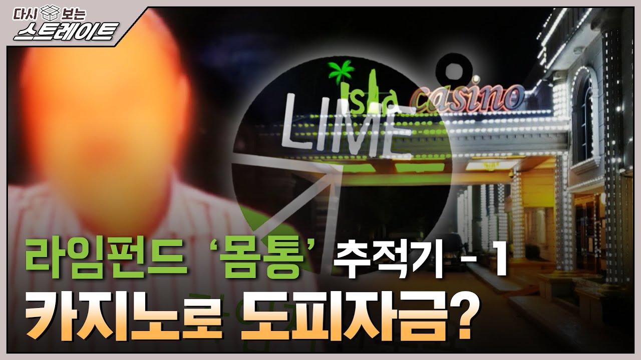 라임펀드 '몸통' 추적기 (1) - 스트레이트 137회   다시 보는 스트레이트