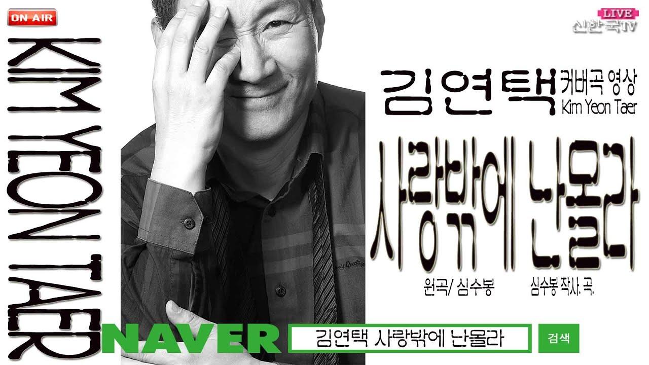 가수 김연택(커버곡영상) / 심수봉 / 사랑밖에 난 몰라(가사포함)