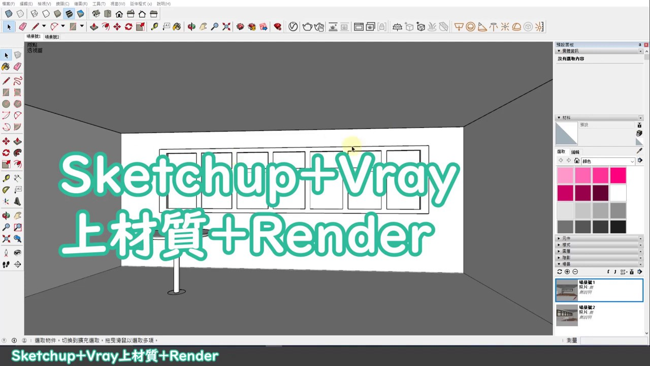 SKETCHUP V02a - Vray 3.6 上材質+Render技巧   #PCWOW - YouTube