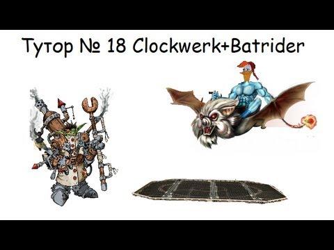 видео: (dota2) Тутор на связку clockwerk+batrider