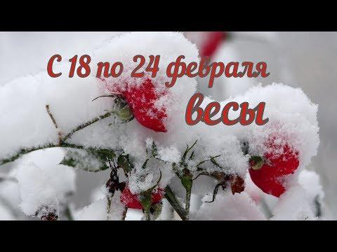 таро расклад Весы с 18 по 24 февраля 2019. прогноз таро гадание на картах колода 78 дверей.