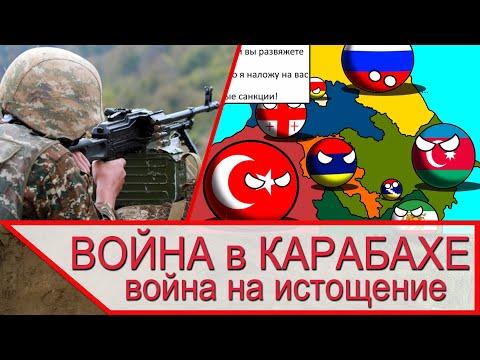 Война в Карабахе – анализ наступления Азербайджана и наступление зимы