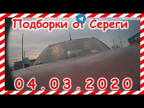 Подборка ДТП за 04 03 2020