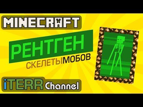 видео: Minecraft. Новый Item Рентгеновский Аппарат. Скелеты Мобов. #1