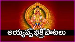 Ayyappa Swamy Devotional Songs | Super Hit Telugu Songs Of Manikanta Swamy