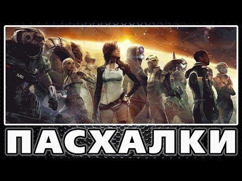 Пасхалки в игре Mass Effect 2