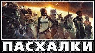 Пасхалки в Mass Effect 2 [Easter Eggs]