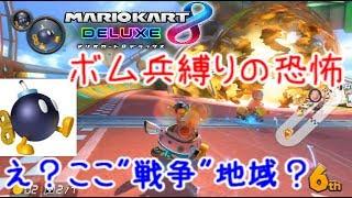 にわか vs ボム兵-初夏の実況者グランプリ2GP-『マリオカート8デラックス♯16』【マリオカート8DX】